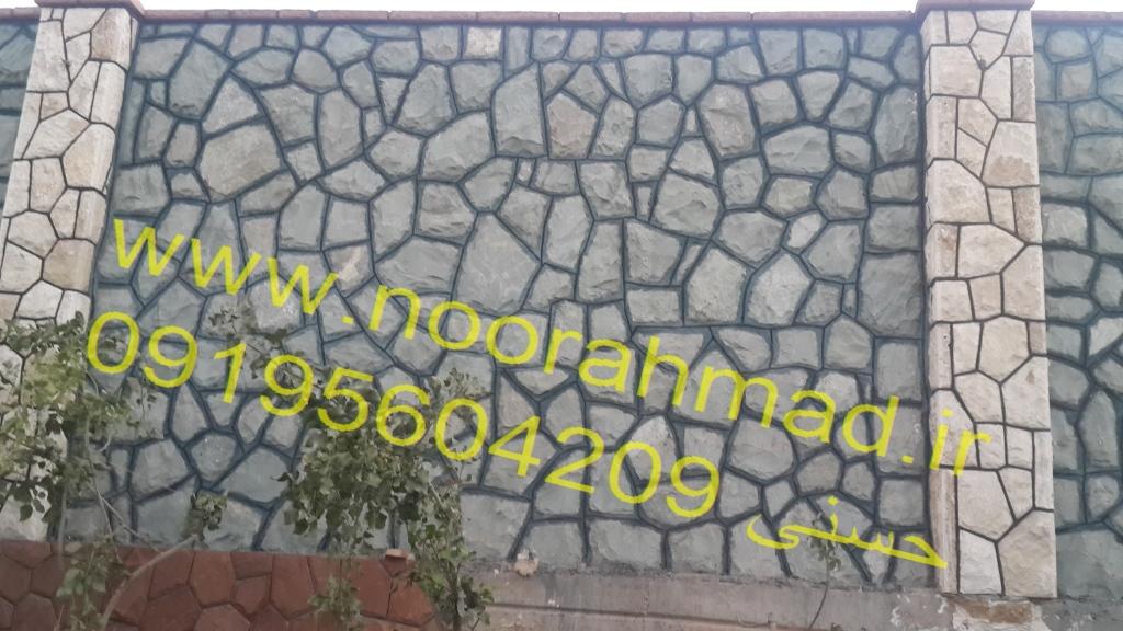 سنگ مالون دیواری چینی کامل